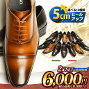 【送料無料】ビジネスシューズ 12種類から選べる 2足セット 靴 メンズ スクエアトゥ ビジネス靴 スリッポン ストレートチップ ウイングチップ 福袋 革靴 シークレットシューズ ヒールアップ 紳士靴 ze20set/【あす楽対応】2020 冬 クリアランス