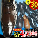 【送料無料】ビジネスシューズ 16種類から選べる 2足セット メンズ 革靴 福袋 SET スリッポン 幅広 3EEE 防滑 ローファー 紳士靴 大きいサイズ対応 キングサイズ 25cm〜28cm 29