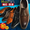 ビジネスシューズ 16種類から選べる メンズ 革靴 スリッポン 幅広 3EEE 防滑 ローファー 紳士靴 大きいサイズ対応 キングサイズ 25cm〜28cm 29cm 30cm 靴 メンズシューズ/【
