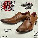 ビジネスシューズ 日本製 靴 メンズ 革靴 イタリアンデザイン ストレートチップ レースアップ メンズ ビジネス メダリオン 紳士靴 メンズシューズ Zeeno ジーノ /【あす楽対応】2020 春夏 トレンド