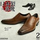 ビジネスシューズ 日本製 靴 メンズ 革靴 イタリアンデザイン ストレートチップ レースアップ メンズ ビジネス レースアップ 紳士靴 メンズシューズ Zeeno ジーノ /【あす楽対応】2020 冬 クリアランス