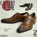 ビジネスシューズ 日本製 靴 メンズ 革靴 イタリアンデザイン ストレートチップ ベルト メンズ ビジネス ベルト 紳士靴 メンズシューズ Zeeno ジーノ /【あす楽対応】2020 春 新生活