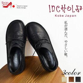 本革 幅広 3E 日本製--In Cholje(インコルジェ)--カカトが踏めてバブーシュになる。コンフォートカジュアルシューズ[FOO-SP-8387]H5.0(22.0)