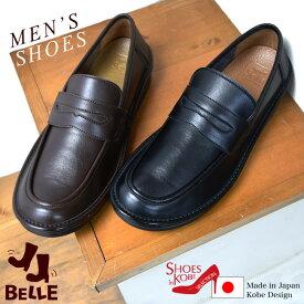 メンズ ローファー 仕事 ビジネス 学生 日本製--BELLE(ベル)--機能性バツグン!足に優しい履き心地♪メンズコンフォートコインローファー[FOO-YK-TWIST]