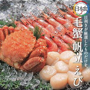毛がに・帆立・えびセット[F-05]北海道産毛蟹、ほたて貝柱、甘えび 刺身 北海道かに【送料無料】[敬老の日 ギフト]