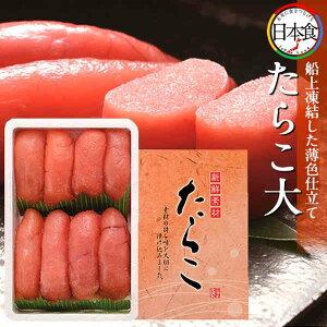 たらこ大切500g[R-05]北海道加工 魚卵 鱈子 タラコ【送料無料】[父の日 ギフト]