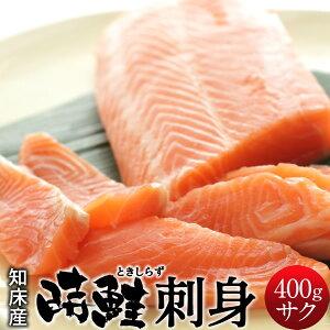 トキシラズ 時鮭 刺身用 [ブロック・400g] 時不知 ときしらず サーモン 北海道 知床産 産直【送料無料】[お中元 ギフト]