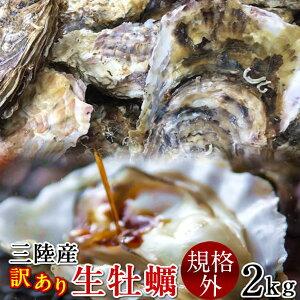 牡蠣 訳あり [規格外] 2kg 加熱用 殻付き牡蛎 漁師直送 カキ 生かき 三陸 宮城県産【送料無料】[敬老の日 ギフト]