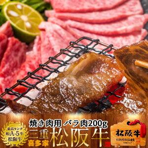 松阪牛 ギフト 焼肉用 バラ肉200g[A5]松坂牛 三重県産 高級 和牛 ブランド 牛肉 焼き肉 通販 人気【送料無料】[父の日 ギフト]