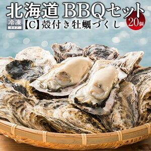北海道 バーベキュー BBQセット【C】「殻付き牡蠣づくし」(貝剥きナイフ1本付き)【送料無料】