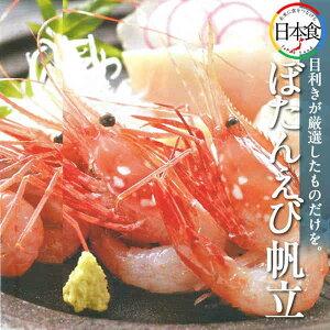 ぼたんえび&帆立セット[F-06]ボタン海老、北海道産ホタテ貝柱 刺身用 北海道かに