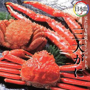 三大がにセット[K-05]たらばがに足、毛蟹、ずわいがに 北海道かに【送料無料】[敬老の日 ギフト]