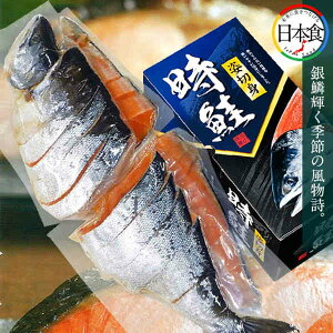 時鮭姿切身 4分割真空[S-01]さけ切り身 2.0kg 4分割で真空包装 北海道サケ【送料無料】[ホワイトデー ギフト]