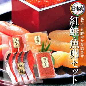 紅鮭・魚卵詰め合わせ[S-06]紅鮭4切、たらこ、いくら醤油漬、数の子 北海道魚卵セット【送料無料】