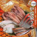 北海道炉端焼きセット[H-01]開きホッケ、姫鱈(ひめたら)、宗八かれい、秋鮭切り身 北海道魚介干物【送料無料】