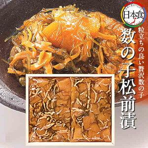 数の子 贅沢 松前漬け 500g(250g×2)[G-11]北海道お土産 魚卵【送料無料】