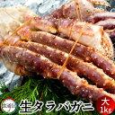 たらばがに 生たらばがに足 大1kg タラバガニ脚肉 生 本たらば 蟹足