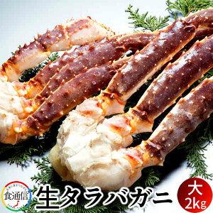 たらばがに 生たらばがに足 大2kg タラバガニ脚肉 生 本たらば 蟹足【送料無料】