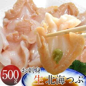 ツブ貝 つぶ貝 刺身 北海つぶ [500g] 冷凍 新鮮 螺貝 コリコリ食感 寿司ネタ 焼きツブ 格安 産直