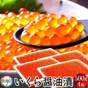 いくら 北海道産 イクラ 醤油漬け 2kg(500g×4箱) 魚卵 秋鮭卵