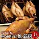 ホロホロチョウ ほろほろ鳥 石黒農場 国産 ホロホロ鳥[燻製 1羽 (約1.1kg)]安心の国内農場直送【送料無料】
