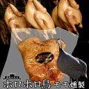 満天青空レストラン ホロホロチョウ ほろほろ鳥 石黒農場 国産 ホロホロ鳥[モモ燻製 コクのある味わい]安心の国内農場直送【送料無料】