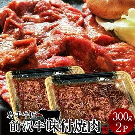 牛肉 前沢牛 味付け 焼肉[300g]×2個 バーベキュー用 焼き肉 岩手県産 黒毛和牛 前沢牛オガタ【送料無料】