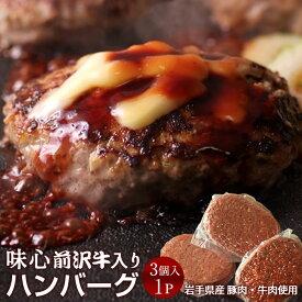 味心 前沢牛入り ハンバーグ[150g×3個入]岩手県産 黒毛和牛×豚肉ミックス 前沢牛オガタ【送料無料】