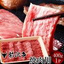 牛肉 前沢牛 焼肉用 [400g] 高級 黒毛和牛 岩手県産 前沢牛オガタ【送料無料】