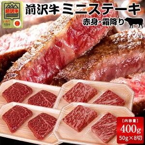 牛肉 前沢牛 ミニステーキ 食べ比べセット[赤身200g、霜降りロース200g]特選 岩手県産 黒毛和牛