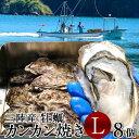 牡蠣 カンカン焼きセット 生ガキ L 8個入 生食用 宮城県産 生牡蠣 缶付き ガンガン焼き