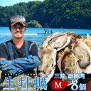 生牡蠣 殻付き M 8個 生食用 生ガキ 宮城県産 漁師直送 格安 生かき お取り寄せ バーベキュー