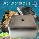 カンカン焼き用缶 牡蠣や貝類などの食材蒸し焼き器 ガンガン焼き 調理器具