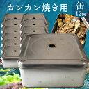 カンカン焼き用缶 12個セット 穴開きタイプ 牡蠣や貝類などの食材蒸し焼き器 ガンガン焼き 調理器具【送料無料】