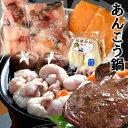 あんこう鍋 米粉麺セット [あんこう切身3〜4人前 あん肝入味噌スープ 米粉麺1食] 贈答品 ギフト
