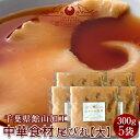 ふかひれ フカヒレ姿煮 尾びれ[大]250g×5P ふかひれスープ 味付け煮込み 高級中華料理 食材 サメコラーゲン 日本国内加工 千葉県館…