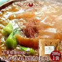 ふかひれ フカヒレ姿煮 尾びれ[中]200g×1P ふかひれスープ 味付け煮込み 高級中華料理 食材 サメコラーゲン 日本国内加工 千葉県館…