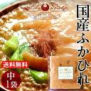送料無料 ふかひれ 国産 フカヒレ姿煮 尾びれ[中]200g×1P ふかひれ スープ 味付け煮込み 高級中華料理 食材 千葉県…