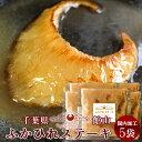 ふかひれ ステーキ フカヒレ姿煮 ステーキ(220g)5枚セット ふかひれスープ 味付け 焼き用 高級中華料理 食材 日本国内…