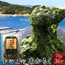 あかもく 奇跡の海藻 アカモク [70g×36P] 三重県伊勢志摩産 豊富な栄養 海の有機野菜 ギバサ