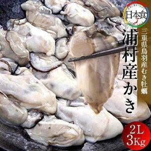 牡蠣 むき身 大 2L 3kg(30〜35粒×3袋)三重県志摩市 浦村かき 生浦湾 浦村産 カキ むき 冷凍 加熱用 生牡蠣