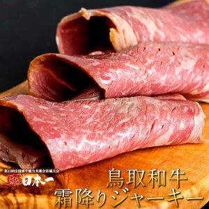 鳥取牛 鳥取和牛 熟成ジャーキー 霜降り A5ランク使用 ハムのようにトロける柔らかいジャーキー【送料無料】