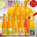みかん 愛媛みかんジュース[6本入]温室みかんギフトセット 6種類 100%ストレート果汁 国産オレンジジュース