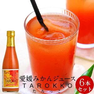 みかん 愛媛みかんジュース タロッコ[6本入]ギフトセット 100%ストレート果汁 国産オレンジジュース【送料無料】