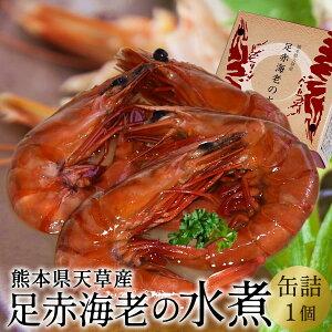 足赤海老 缶詰め 水煮[足赤エビ1個]アシアカエビ 熊本県天草産 養殖場直送
