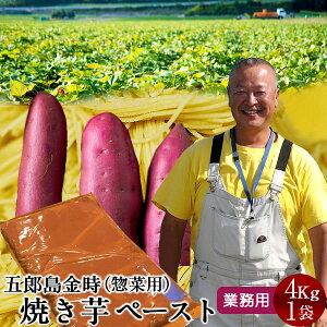 さつまいも 焼き芋 五郎島金時 4kg 業務用 ペースト(3mm)石川県産 加賀野菜 さつま芋 農家屋直送【送料無料】
