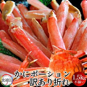 カニ ポーション 訳あり 棒肉1.5kg[500g×3P](殻なし)かにしゃぶ鍋 かにステーキ 焼き蟹