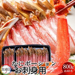 カニ ポーション 刺身用 むき身 800g[400g×2P]かにしゃぶ鍋 かにステーキ 焼き蟹≪生食用≫【送料無料】