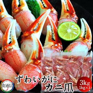 かに 爪ポーション 3kg[1kg×3P] 生 ずわいがに かにしゃぶ鍋 かにステーキ 焼き蟹 かにフライ 人気のかに爪