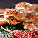 かに 松葉ガニ 訳あり[B大]700g 松葉蟹 活がに 鳥取県産 足折れマツバガニ 日本海ズワイガニ